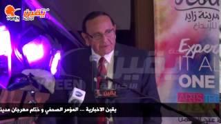 يقين | كلمة الدكتور طارق خليل فى المؤمر الصحفي و ختام مهرجان مدينة زايد الدولي للإبداع
