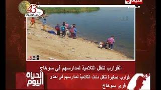 شاهد .. تامر أمين يعرض فيديو لتلاميذ بسوهاج يعبرون المياه كل يوم بقوارب صغيرة للوصول إلى المدرسة