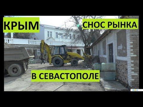 Крым. Снос популярного рынка в Севастополе.