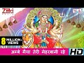Download Ambey Maiya Teri Meharbani Rahe-Sherowali Ki Jai Bolo by Lakhbir Singh Lakkha MP3 song and Music Video