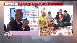 High Court Judge Shiva Shankar Rao Inauguration Senior Civil Judge Residence | Zaheerabad