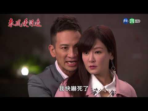 台劇-春風愛河邊-EP 42
