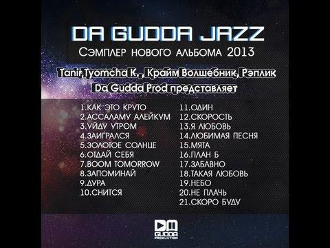 Da Gudda Jazz - Снится