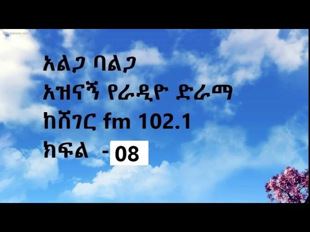 Ethiopia Drama  Alga Bealga Drama Part 08 አልጋ ባልጋ