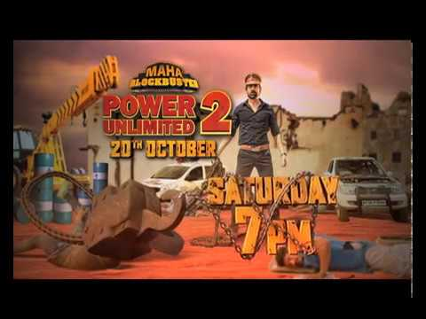 Maha Blockbuster Movie | Power Unlimited 2 | Ravi Teja | Promo