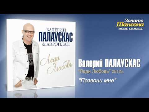 Валерий Палаускас - Позвони мне (Audio)