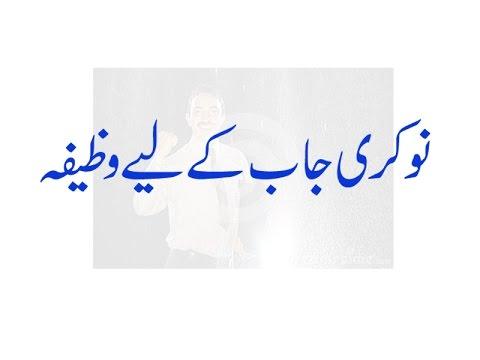 Jobs Ke Liye - Wazifa For Job - Rohani Dua For Job In Urdu