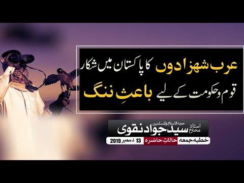 Arab Shezado ka Pakistan mai Shikar, Bais-e-Nang e Qom wa Hukumat | Agha Syed Jawad Naqvi