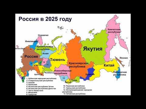 С чего начнется распад России