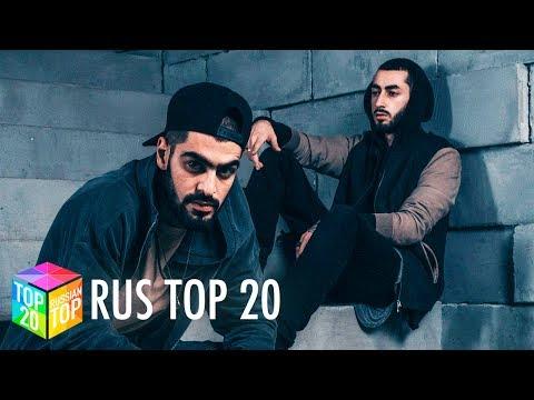 ТОП 20 русских песен (29 июня 2017)