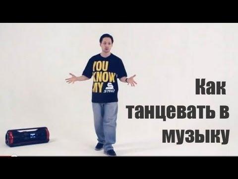 Как танцевать в музыку. Обучение хип-хоп (hip-hop tutorial)