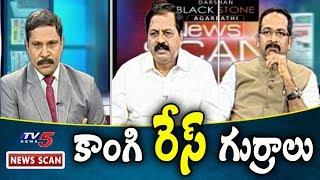 కాంగ్రెస్ అభ్యర్థులు కారును ఢీకొడతారా? | News Scan LIVE Debate With Vijay | TV5News