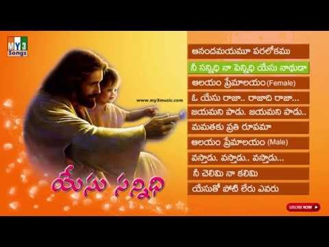 Jesus Songs - Yesu Sannidhi Jukebox - Christian Songs video