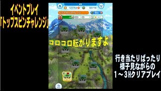 【みんゴルアプリ】トップスピンチャレンジ #1「1~3Hクリア。先ずは手探りでプレイしております。」