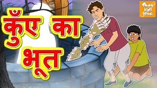कुएं का भूत  l Hindi Kahaniya for Kids | Stories for Kids | Moral Stories l Toonkids Hindi
