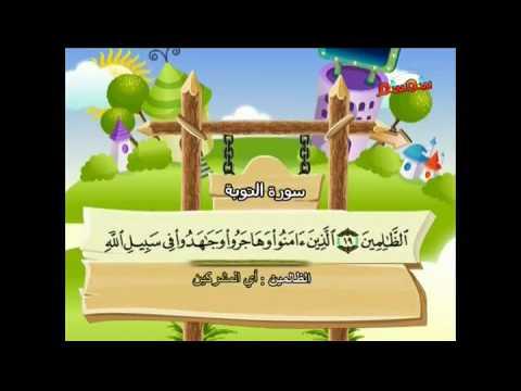 محمد صديق المنشاوي  المصحف المعلم للأطفال    سورة التوبة