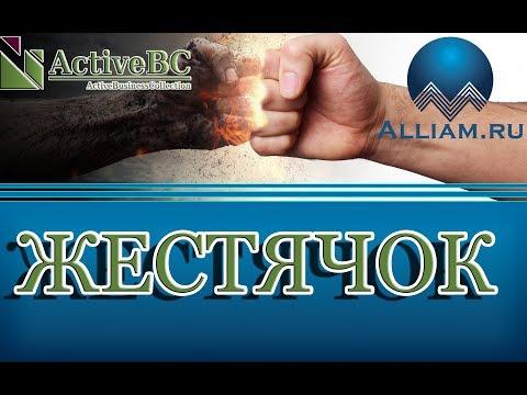 АКТИВБИЗНЕСКОЛЛЕКШН/ЖЁСТКИЙ РАЗГОВОР С КОЛЛЕКТОРОМ/Как не платить кредит/Кузнецов/Аллиам/