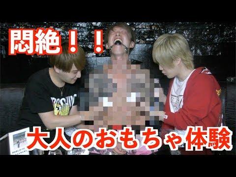 【18禁】歌舞伎町ホストが教える最新Hなおもちゃ!!! thumbnail