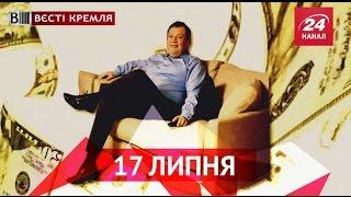 Вєсті Кремля. Олігархи: Михайло Фрідман