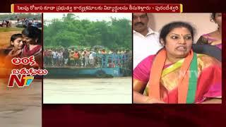 BJP Leader Purandeswari Fires on AP Govt Over Boat Capsize Incident - NTV - netivaarthalu.com