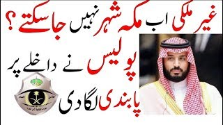 Saudi Arab Latest Updated News (21-7-2018) No Entry For Foreigners InMakkah || Sahil Tricks