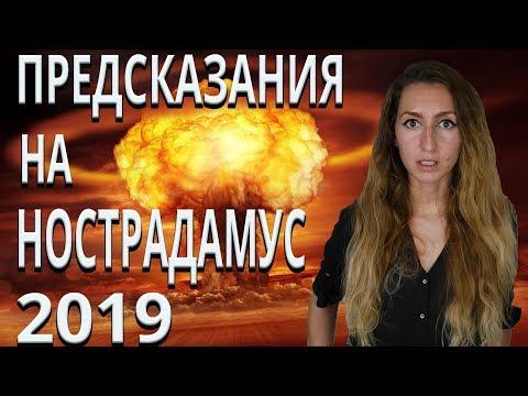 Предсказания на НОСТРАДАМУС за 2019