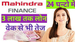 Get Instant mahindra finance personal loan//Easy loan without documents//Aadhar loan apply in india