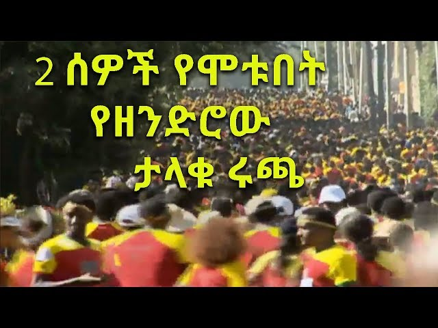 2017 Great Ethiopian run