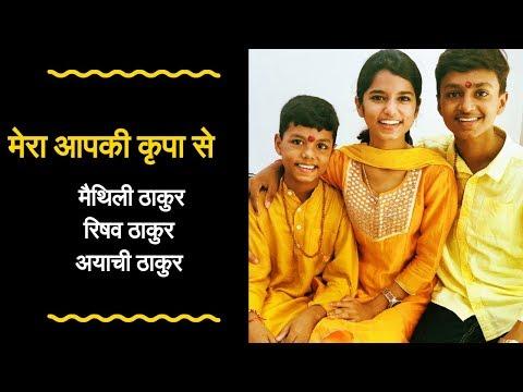 Mera aapki kripa se (hindi bhajan)- Maithili Thakur,Rishav Thakur and Ayachi Thakur