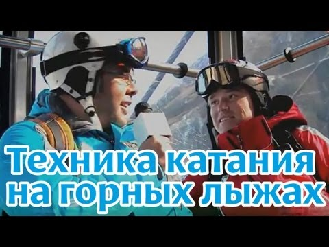 Видеоурок катания на лыжах - видео