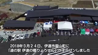 道の駅オープンニュース