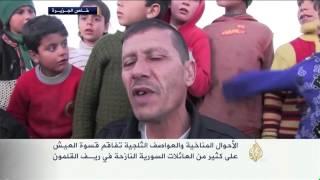 تفاقم أوضاع العائلات السورية النازحة بريف القلمون