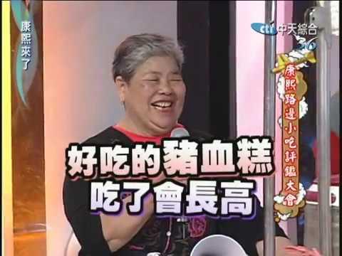 2010.03.23康熙來了完整版 康熙路邊小吃評鑑大會