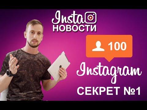 Секреты продвижения инстаграм: Популярные хэштеги instagram, оформление инстаграм