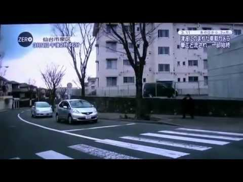 Japan Tsunami / Earthquake 2011 - New Footage Inside Car