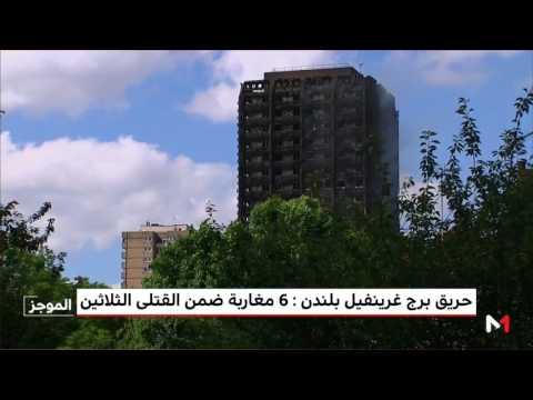 الملك محمد السادس يعطي تعليماته السامية للتكفل بمصاريف نقل جثامين ستة مغاربة من بين ضحايا حريق برج ل