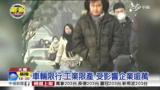 重度霧霾來襲! 北京首發紅色警戒