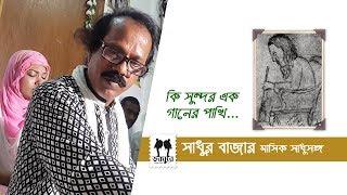 Ki Sundor Ek Ganer Pakhi || Sadhur Bazar || Lohagasia || Gazipur