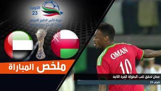 ملخص نهائي خليجي 23 بين عمان - الإمارات