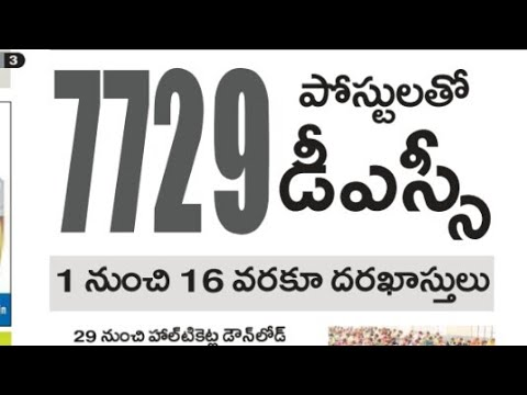 Ap Dsc Notification  Latest News Today | Today Dsc Breaking News 2018 | Ap Dsc Notification 2018