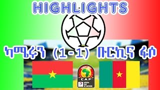 ካሜሩን (1-1) ቡርኪና ፋሶ - አፍሪካ ዋንጫ 2017 Burkina Faso vs Cameroon  1-1 Highlights   Africa Cup of Nations 2017