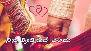 Kannada Love Whatsapp status video  Ninne Pr