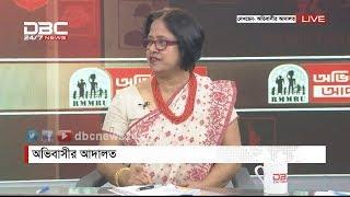অভিবাসীর আদালত || Ovhibasir Adalot || DBC NEWS 20/04/18