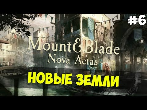 Mount and Blade: Nova Aetas - НОВЫЕ ЗЕМЛИ! #6