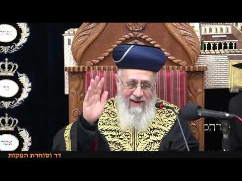 """הראשון לציון הרב יצחק יוסף שליט""""א - שיעור מוצ""""ש בא תשע""""ט HD שיעור המלא"""