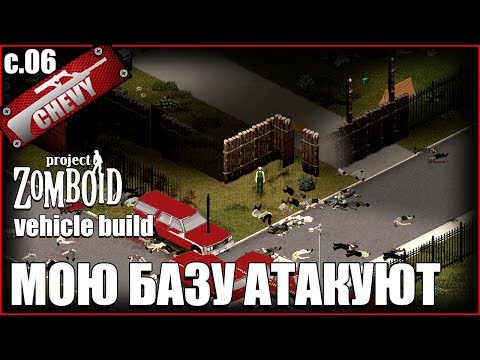 Project Zomboid - МОЮ БАЗУ АТАКУЮТ