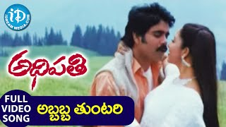 Adhipathi Movie Songs - Abbabba Tuntari Gaali Video Song || Nagarjuna, Soundarya || Koti