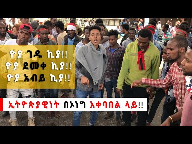 Ethiopia: - qeerroo in Addis Abeba welcoming OLF