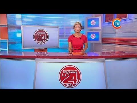 """Новости """"24 часа"""" за 10.30 26.07.2017"""