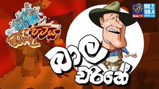 JINTHU PITIYA | @Siyatha FM 18 11 2020